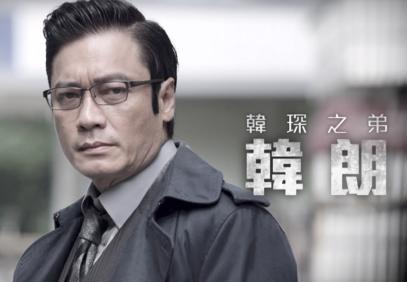 宣傳片:韓琛之弟 韓朗
