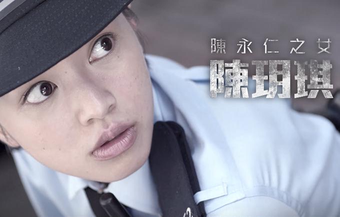 宣傳片:陳永仁之女 陳玥琪