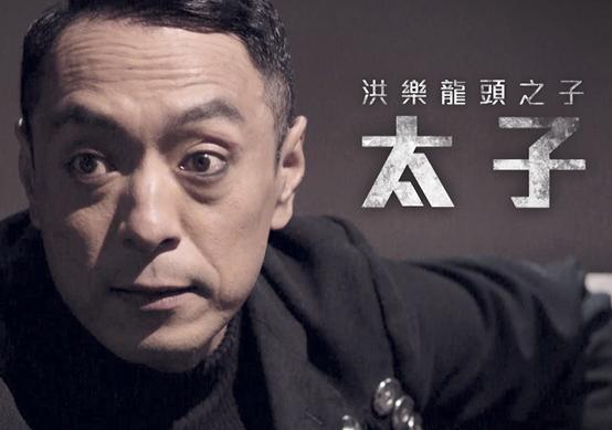 宣傳片:洪樂龍頭之子 太子