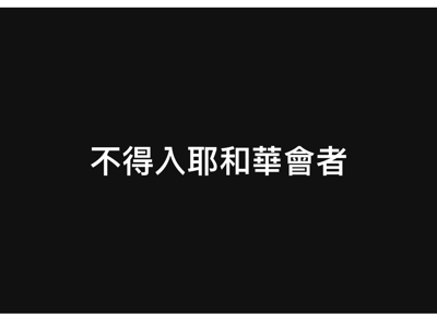 2018-01-19 申命記23章