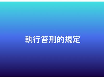 2018-01-20 申命記25章