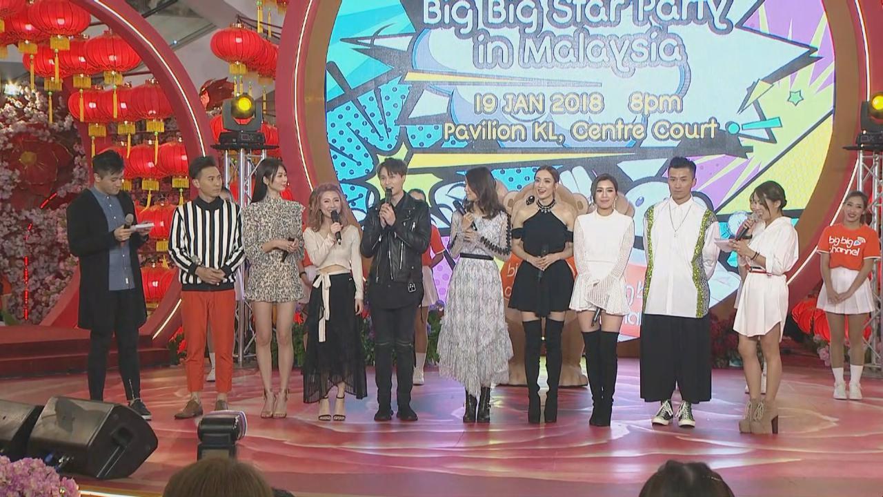 bigbigchannel馬來西亞舉行盛大活動 眾星落力演出氣氛熱烈