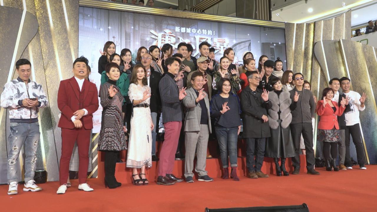 溏心風暴3大結局舉行直播活動 原班人馬將演舞台劇