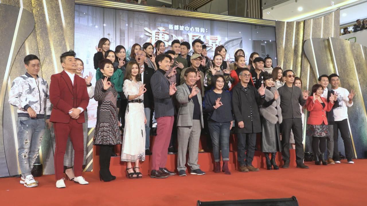 (國語)溏心風暴3大結局舉行直播活動 原班人馬將演舞台劇