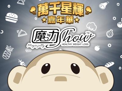 萬千星輝嘉年華 - 魔力Show