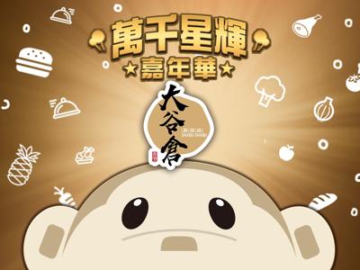萬千星輝嘉年華-大谷倉韓日式火鍋