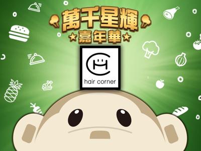 萬千星輝嘉年華-Hair corner