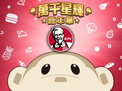 萬千星輝嘉年華-KFC