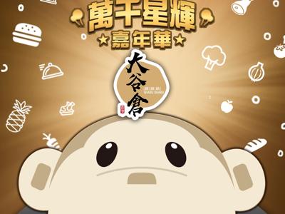 萬千星輝嘉年華-大谷倉韓日式火鍋的直播