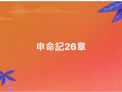 2018-01-21 申命記26章