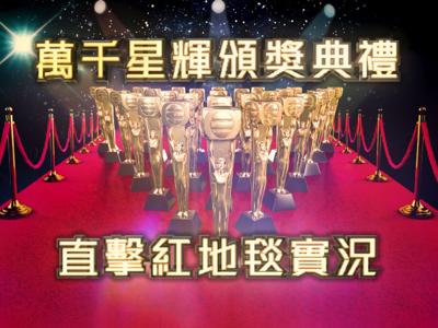萬千星輝頒獎典禮 直擊紅地毯實況