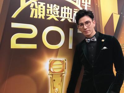 Tvb頒獎典禮2018