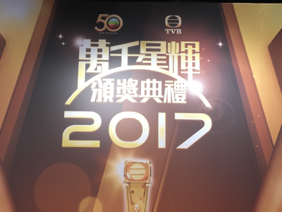 台慶頒獎禮之後台直擊  全球網民最喜愛劇集(降魔的)