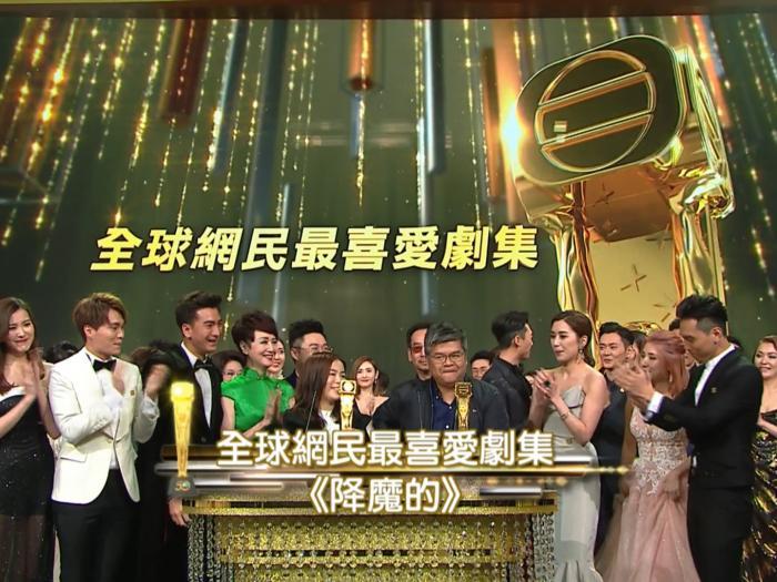 萬千星輝頒獎典禮2017-全球網民最喜愛劇集《降魔的》
