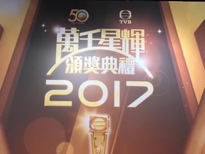 台慶頒獎禮之後台直擊-最受歡迎劇集歌曲胡鴻鈞