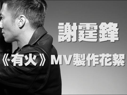 謝霆鋒 Nicolas <有火> MV拍攝花絮