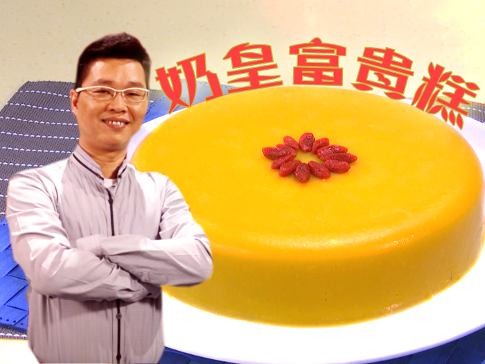陳國強_奶皇富貴糕