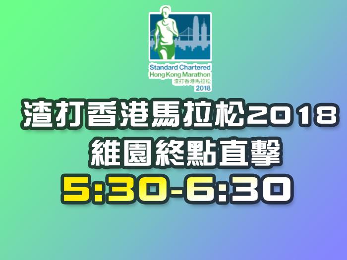 維園終點直撃  05:30-06:30