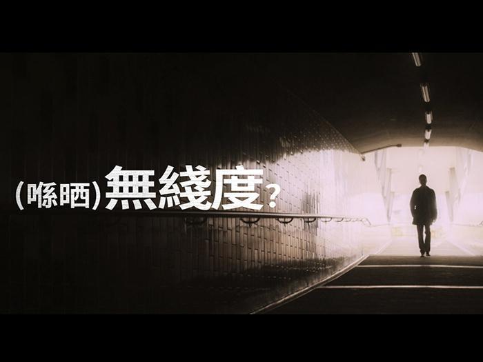 《(喺晒)無綫度》feat.樵偉&流華