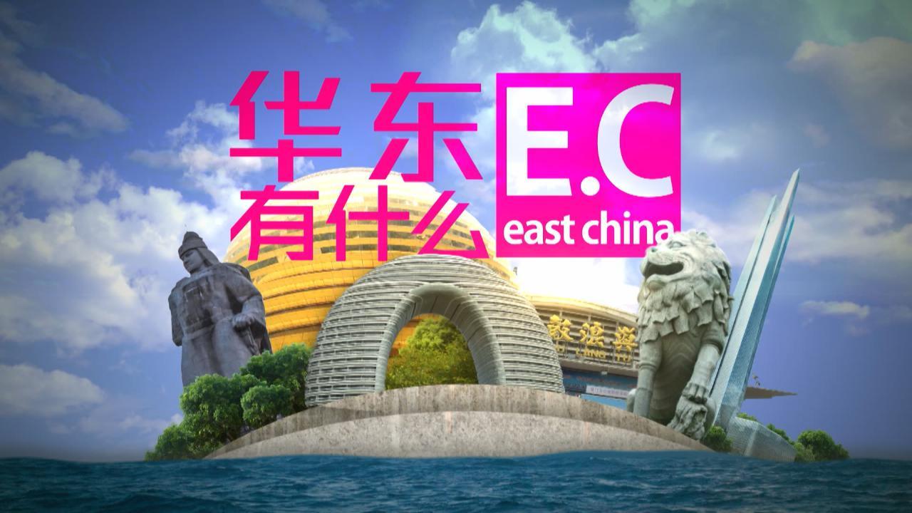 (國語)華東有什麼EP22