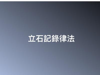 2018-01-22 申命記27章