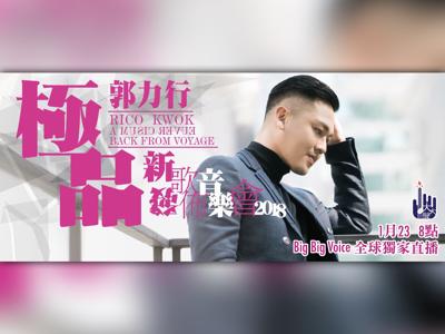 [直播]郭力行新歌發佈極品音樂會
