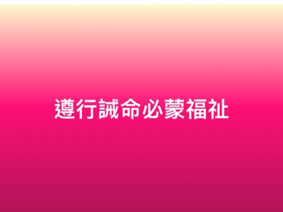 2018-01-23 申命記28章