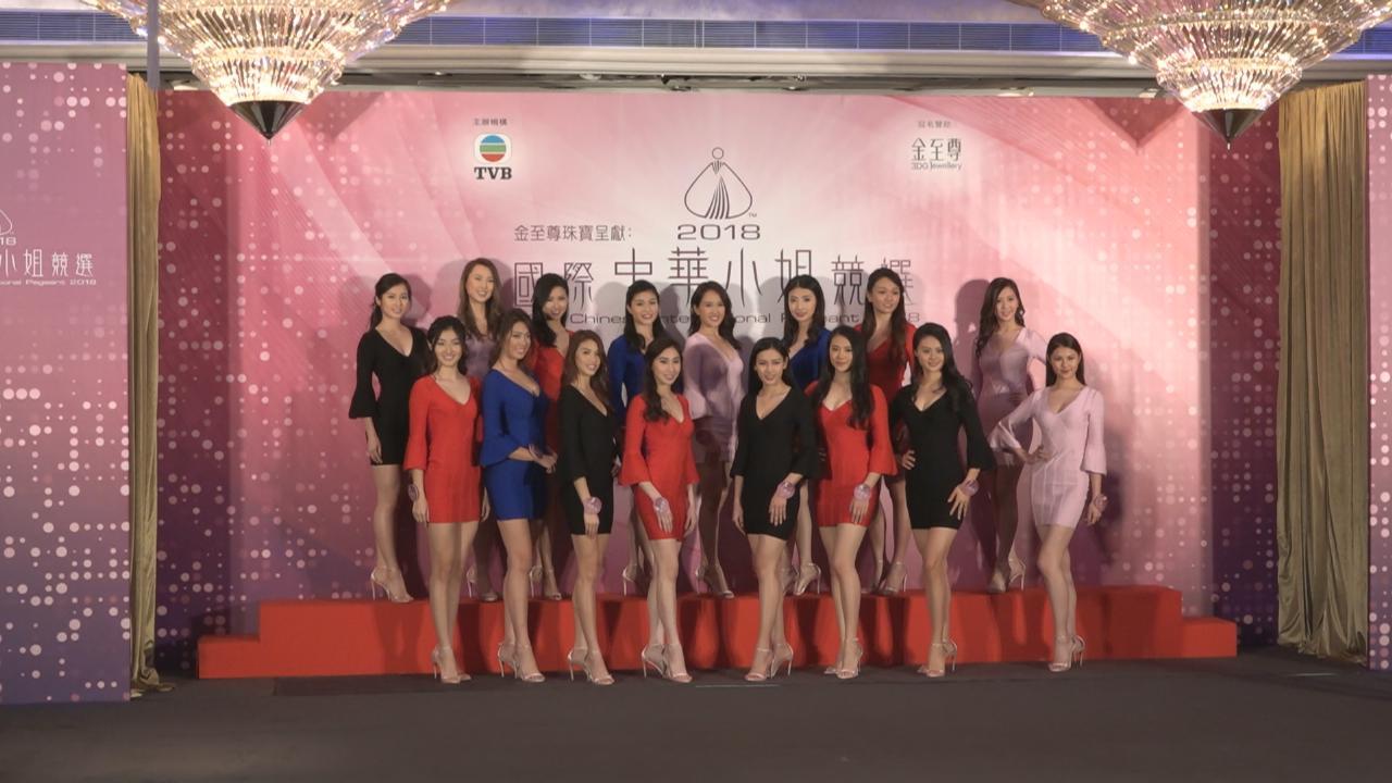 (國語)2018國際中華小姐佳麗首晤傳媒 眾佳麗信心滿滿參賽