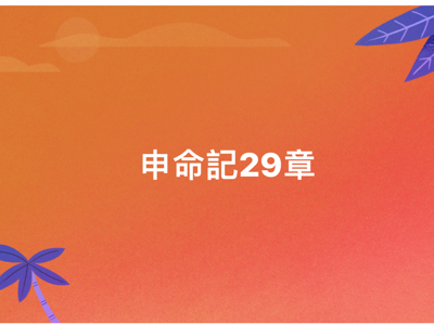 2018-01-24 申命記