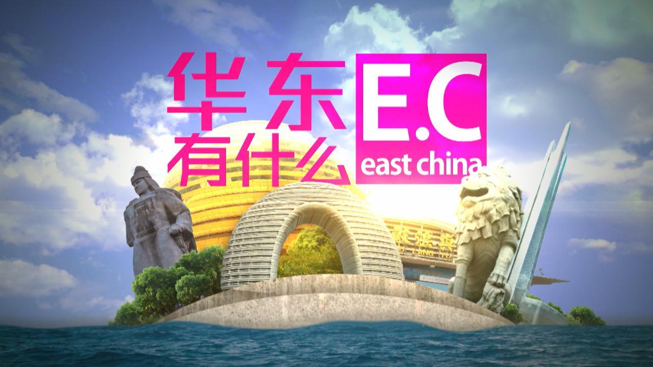 (國語)華東有什麼EP23