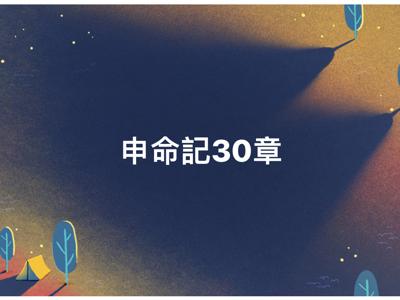 2018-01-25 申命記