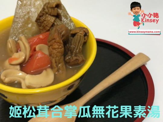 小小豬湯水篇 - 姬松茸合掌瓜無花果素湯