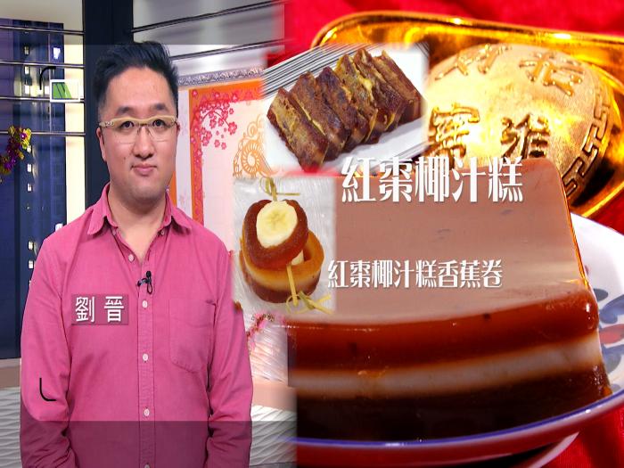 劉晉  紅棗椰汁糕  紅棗椰汁糕香蕉卷