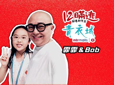 Bob & 霏霏 《新春親子篇 - 青衣城1,2期》