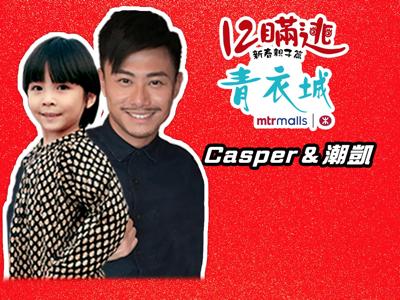 潮凱 & Casper 《新春親子篇 - 青衣城1,2期》