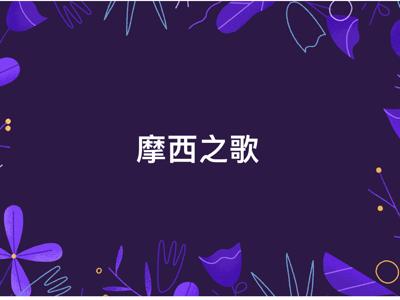 2018-01-27 申命記 32章