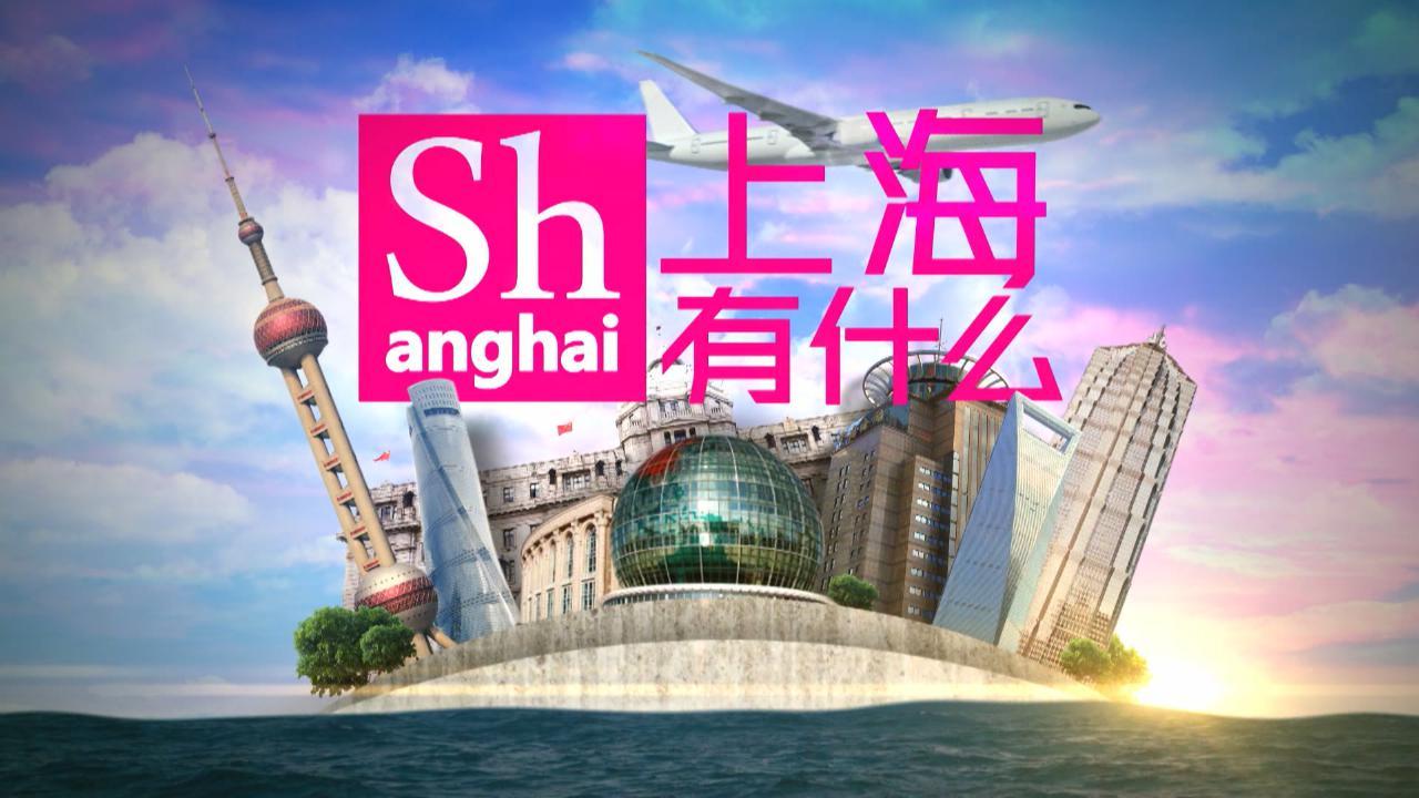 (國語)上海有什麼EP85