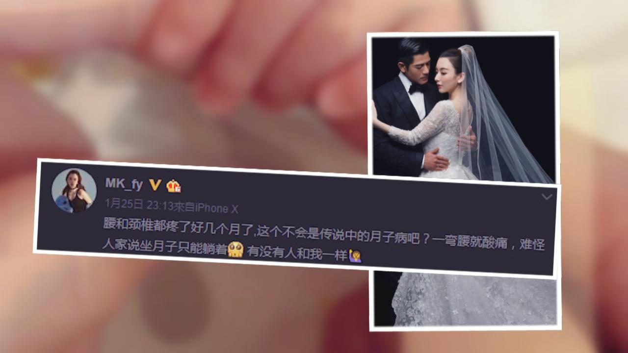 (國語)方媛網上透露腰頸椎疼痛 郭富城感嘆當媽媽不容易