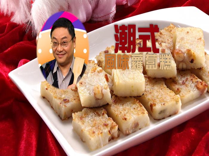 胡忠興_潮式風味蘿蔔糕