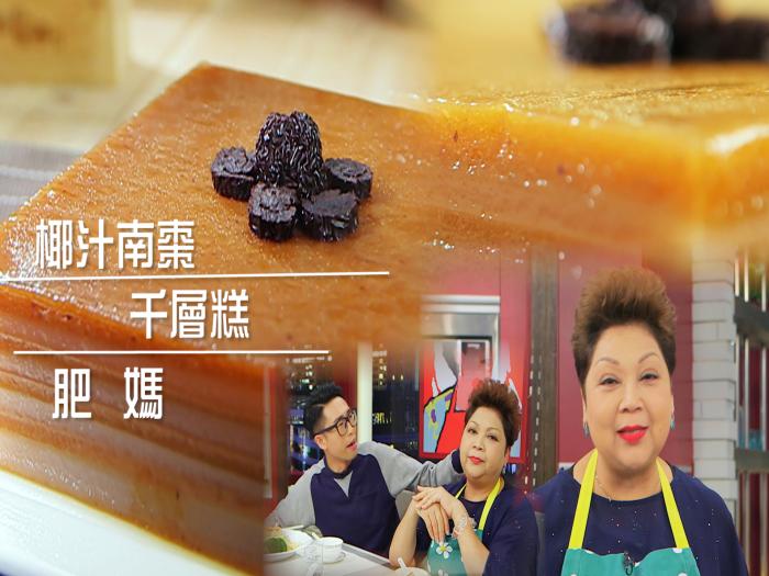 肥媽-椰汁南棗千層糕