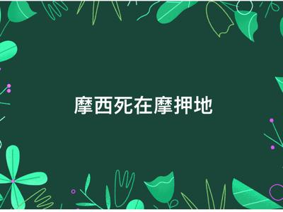 2018-01-29 申命記34章