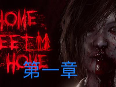 恐怖game慎入-Home sweet home pt1
