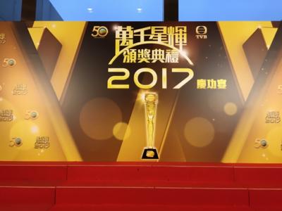萬千星輝頒奬典禮慶功