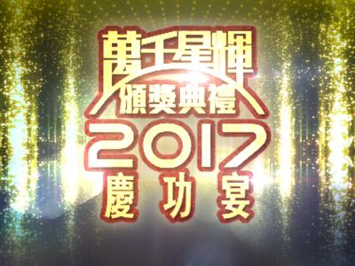 萬千星輝頒獎典禮 2017 慶功宴