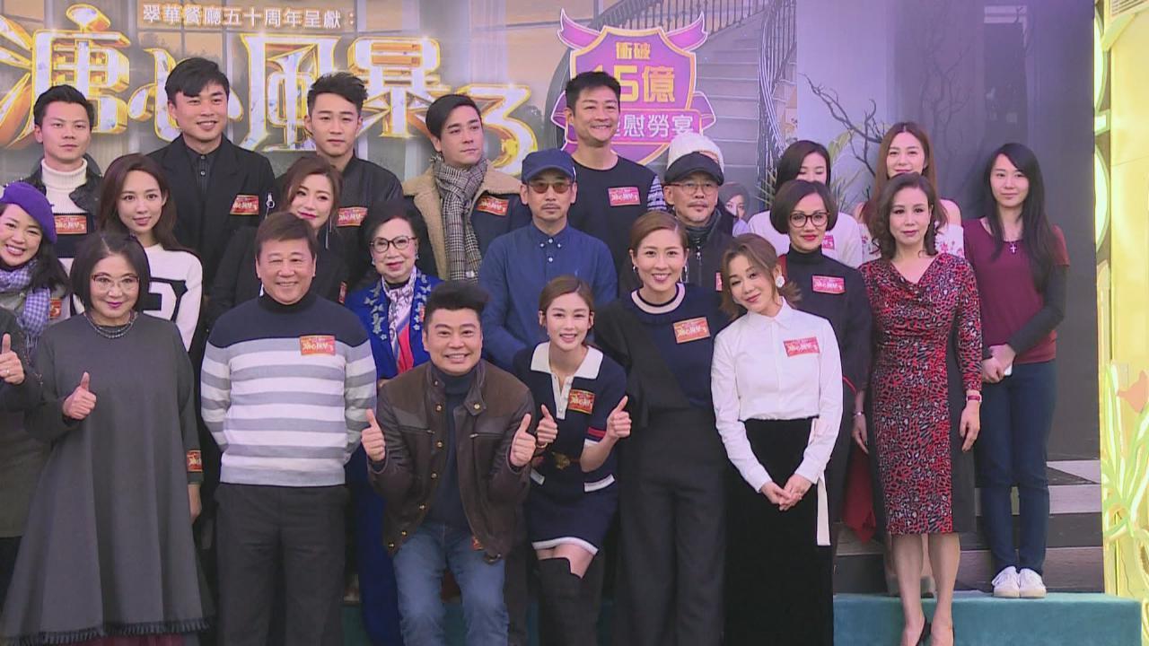 (國語)眾星出席溏心風暴3慰勞宴 大結局7天跨平台總收視達30.8