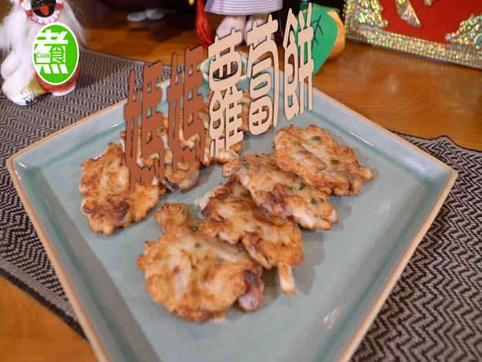 Jacky Yu 余健志_媽媽蘿蔔餅