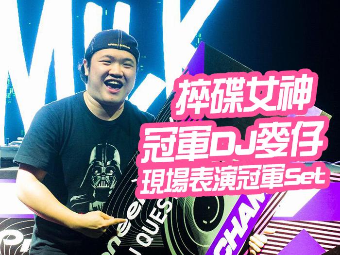 捽碟女神 之 冠軍DJ麥仔