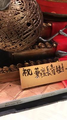 Jeffery Koo的 特別蛋糕- 祝藝壇長青樹修哥演唱會空前成功n