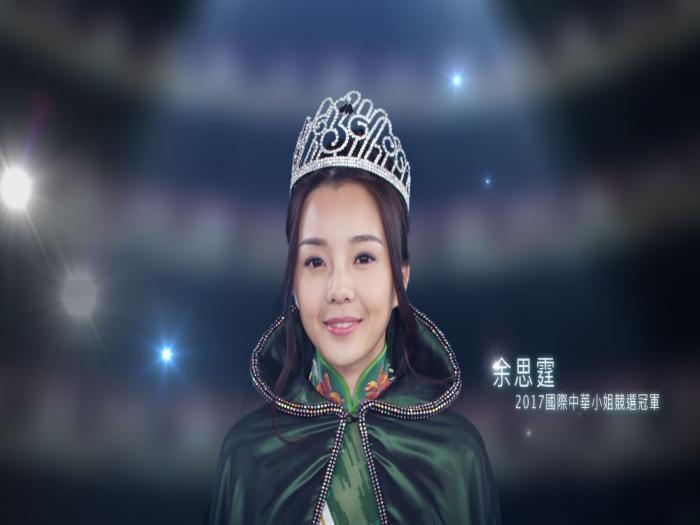 國際中華小姐競選2018 宣傳片段