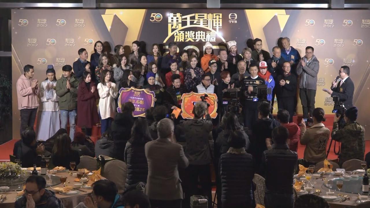 (國語)現身萬千星輝頒獎典禮2017慶功宴 汪明荃將親自炮製賀年美食